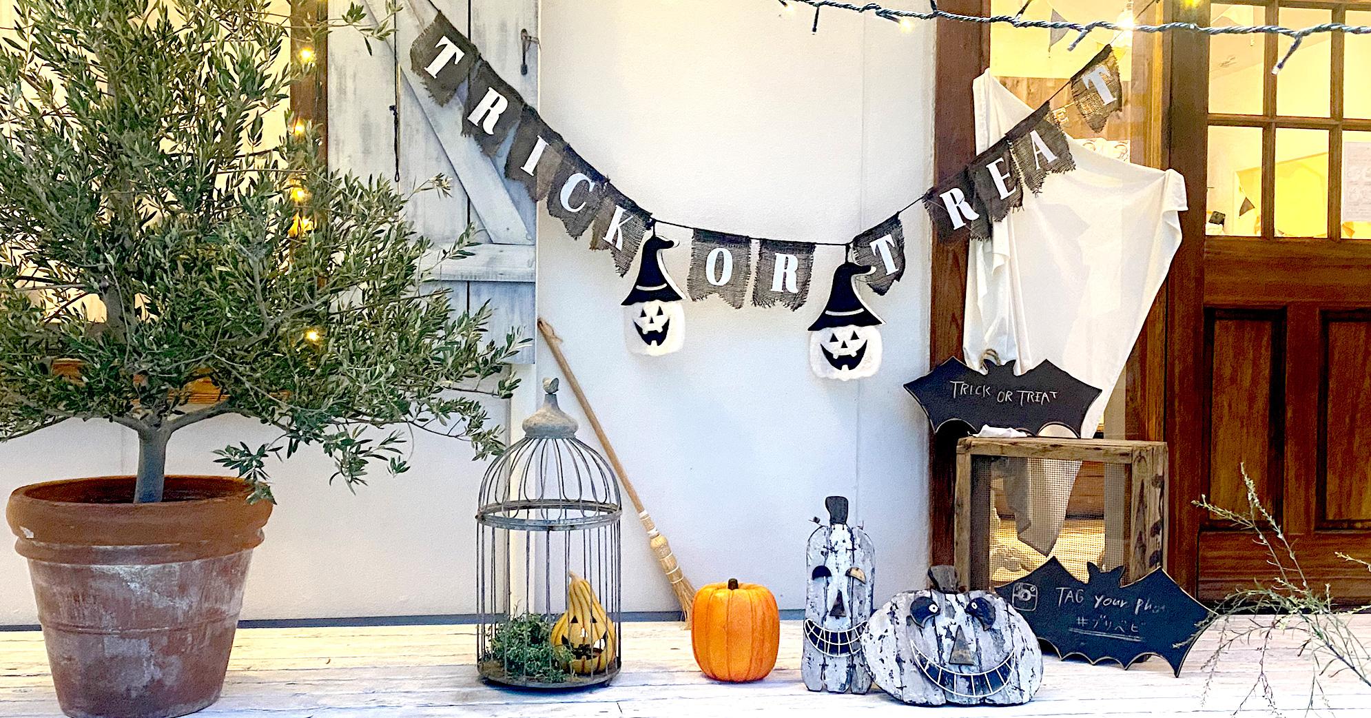10月17日(Sat)-31日(Sat) 「HALLOWEEN PARTY」